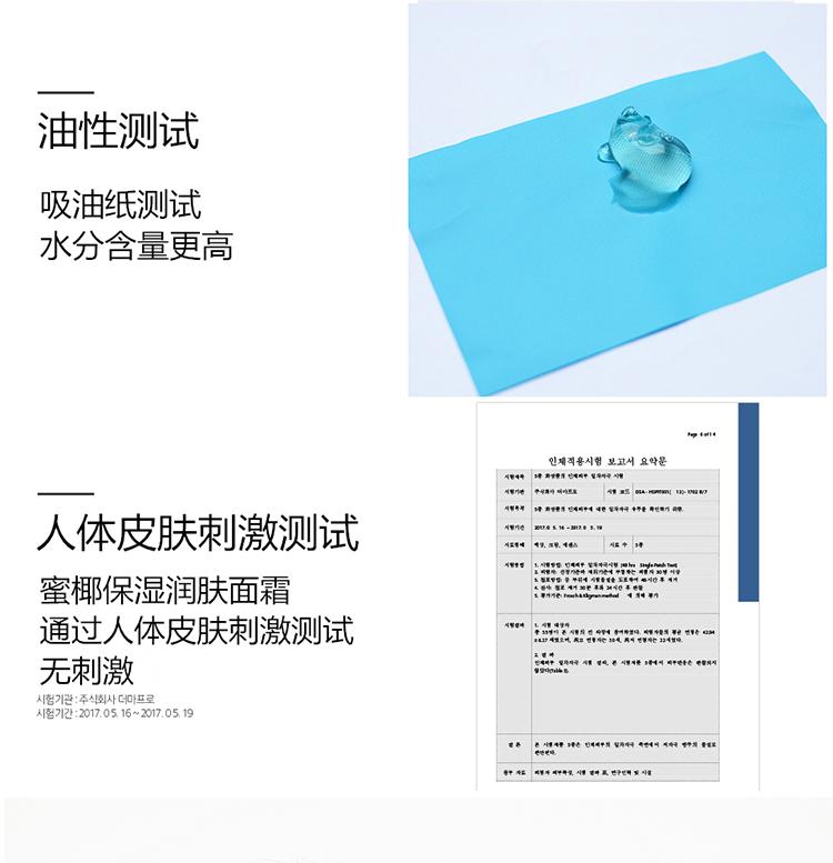 盈珂资面霜详情页_06.png
